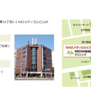 【新社会人】北海道札幌市で即日検査・当日結果受け取り可能なクリニックを紹介!