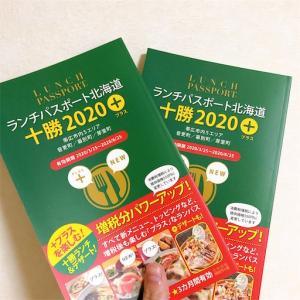 【グルメ】ランチパスポート北海道 十勝2020+を購入*掲載店一覧を紹介