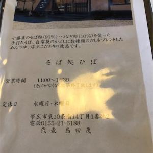 【蕎麦】帯広市*そば処ひば*十勝産のそば粉を使った9割蕎麦*ランチにそば茶漬け・おにぎりセットがおすすめ
