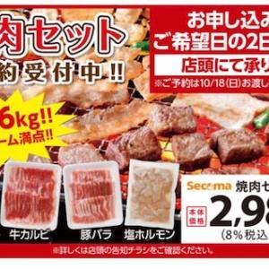 【北海道】セコマの焼肉セット4人前1.6kgが2980円で安くて便利だと話題に!BBQの荷物を減らせる・買い物の手間が省ける!!