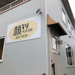 【プレ花嫁】北海道十勝帯広市でおすすめのブライダルシェービング店「顔そりHOUSE」*女性専用で半個室でリラックス*値段も安い