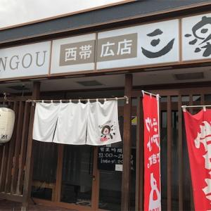 【ラーメン】帯広市*らーめん三楽(さんごう)西帯広店*焦がし醤油ラーメンがおすすめ