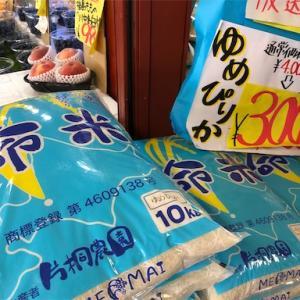 【直売所】長沼町*片桐農園マーケット*命米(めいまい)が人気*野菜がどれも安い*あいすの家でジェラートを食べた後はここでお買い物