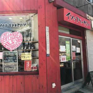 【パン屋】札幌市月寒中央*イソップベーカリー月寒店*大きなクロワッサンが人気*安い・ボリューミー・種類豊富・美味しい!!