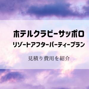 【プレ花嫁】札幌市「ホテルクラビーサッポロ」結婚式費用の見積り紹介
