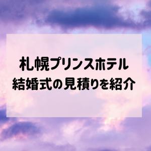 【結婚式】札幌プリンスホテル「少人数親族婚」見積り費用を紹介
