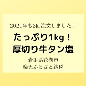 【2021ふるさと納税】岩手県花巻市「たっぷり牛タン塩味1kg」を今年も頼んでみた