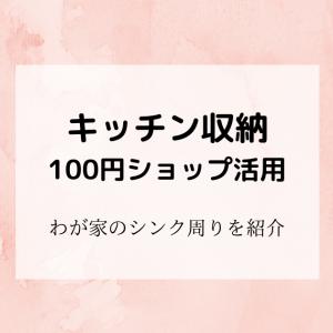 【キッチン収納】わが家のシンク周りの収納テク「100円ショップを活用」