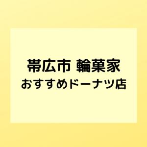 【スイーツ】帯広市「トカチ輪菓家」を紹介