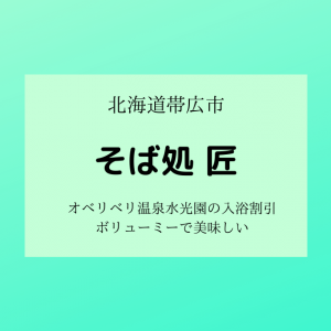 【蕎麦】帯広市「そば処匠」水光園のお蕎麦屋さんでランチ