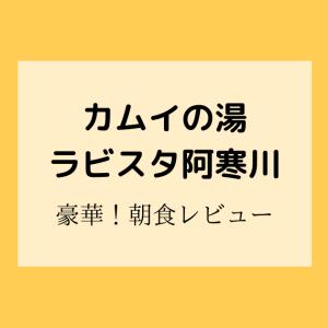 【朝食レビュー】阿寒湖温泉「カムイの湯ラビスタ阿寒川」