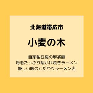 【ラーメン】帯広市「小麦の木」自家製豆腐麻婆麺