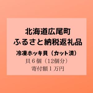 北海道広尾町【ふるさと納税】食卓応援!ホッキ貝(カット済み)を食べてみた
