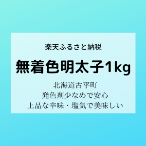 北海道古平町「無着色辛子明太子1kg」楽天ふるさと納税