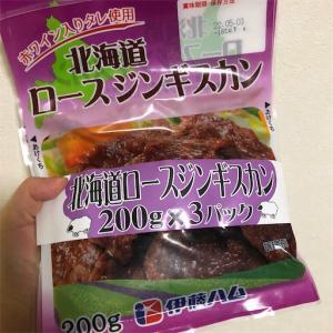 伊藤ハム「北海道ロースジンギスカン」味付けジンギスカンを自宅で美味しく焼くコツ
