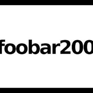 foobar2000のインストール方法と使い方