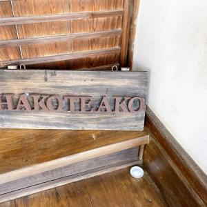 【ハコテアコ/近江八幡市】有形文化財登録のレトロな建物がオシャレな隠れ家的カフェ