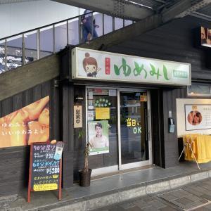 【京の癒処ゆめみし】JR草津駅下にあるマッサージ店がコスパ良すぎておすすめしたい・・・