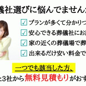 【滋賀県でお葬式】安くて安心の葬儀屋3社を比較・見積もりがおすすめ【最安11万円~】