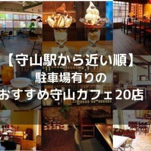【駐車場有り】守山のおすすめカフェ20選!(守山駅から近い順)