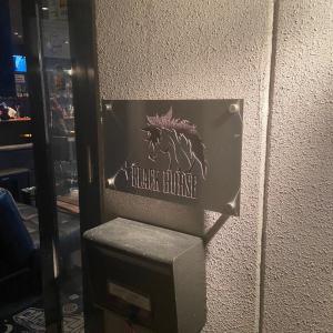 【大津市/ブラックホース】黒いお馬さんのダーツバーへ参る!!