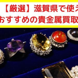 【滋賀県の金・貴金属買取のおすすめ厳選1】高価買取をしてくれると評判の業者を選びました!