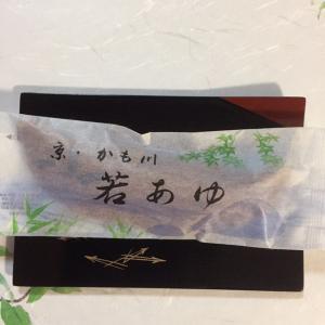 京都 甘春堂 「京・かも川 若あゆ」あんこ好きがお送りする第34話