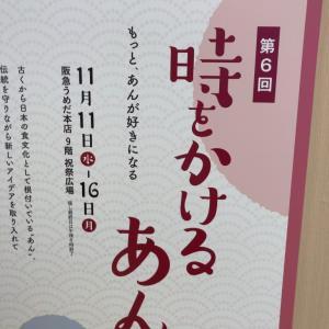 あんこイベント「時をかけるあん」阪急百貨店梅田本店 あんこ好き外伝