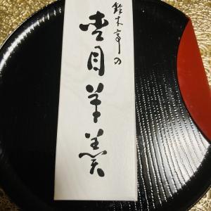 富山県の代表する銘菓 鈴木亭「杢目羊羹」あんこ好きがお送りする第69話