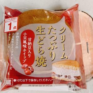 YMAZAKIのクリームたっぷり生どら焼き あんこ好きがお送りする第71話