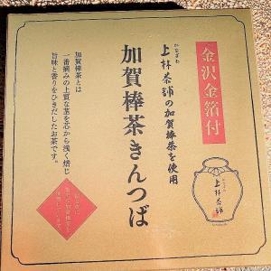 金沢の上林茶舗の加賀棒茶を使用した 加賀棒茶きんつば金箔付き あんこ好きがお送りする第77話