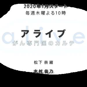 アライブ~がん専門医のカルテ~6話