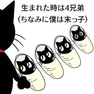 4コマ漫画「クロネコ」(前編)