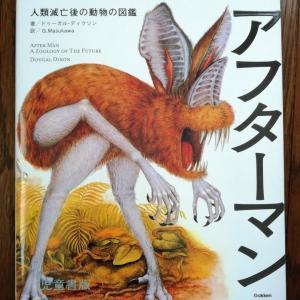 おすすめの動物本を紹介「アフターマン」