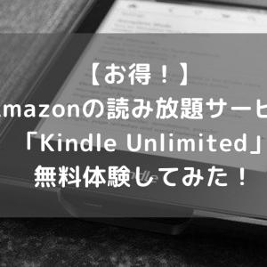 【お得!】 Amazonの読み放題サービス「Kindle Unlimited」無料体験してみた!