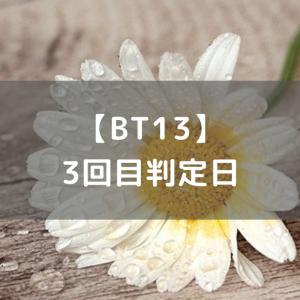 【BT13】3回目判定日