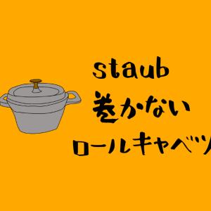 【staub】冬キャベツで煮込み料理!巻かないロールキャベツ