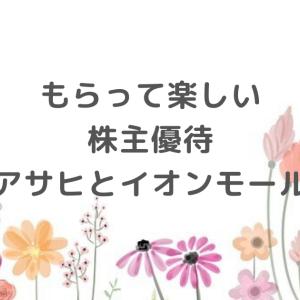 もらって楽しい株主優待【アサヒとイオンモール】