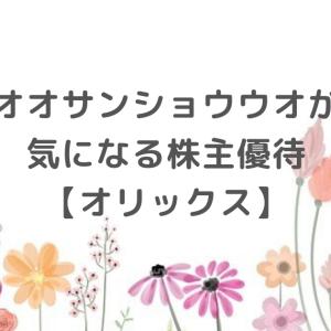 オオサンショウウオが気になる株主優待【オリックス】