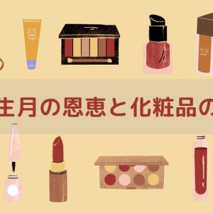 誕生月の恩恵と化粧品の話