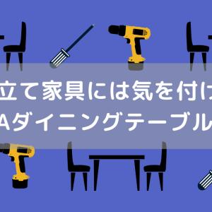 組み立て家具には気を付けて!IKEAダイニングテーブル事件
