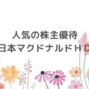 人気の株主優待【日本マクドナルドHD】