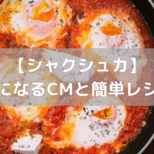 【シャクシュカ】気になるCMと簡単レシピ