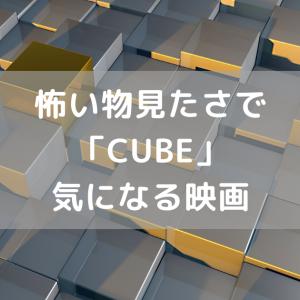 怖い物見たさで「CUBE」気になる映画