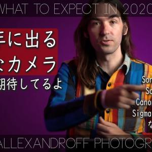 2020年に出るカメラ、機材!ほんとに期待してるよ!Sony、Canon、Nikon、Sigma RFマウントレンズなどなど!【イルコ・スタイル#420】