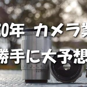 """2020年カメラ業界、勝手に大予想!""""Old lens & Talk"""""""
