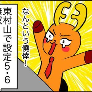 【たけお嫁の4コマ漫画】お正月