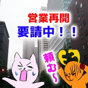 東京都のパチンコ屋の営業緩和を要請中