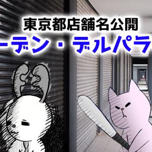東京都のパチンコ屋15店舗が公表された件について思うこと