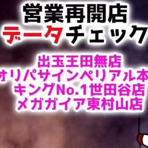 東京都のパチンコ屋の出玉状況について【データチェック】